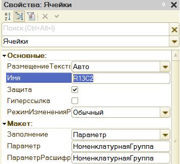 Данные объекта (для 1 С 8. 1, 1 С 8. 2, 1 С 8.3 )